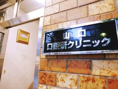 旧松浦歯科医院ー平成29年4月に医院名変更ー